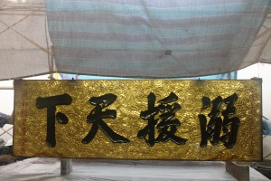 粵海清廟 匾 12 1898年 光緒戊戌年 溺援天下 應和館眾等仝敬 05