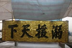 粵海清廟 匾 12 1898年 光緒戊戌年 溺援天下 應和館眾等仝敬 06