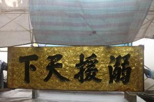 粵海清廟 匾 12 1898年 光緒戊戌年 溺援天下 應和館眾等仝敬 07