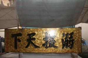 粵海清廟 匾 12 1898年 光緒戊戌年 溺援天下 應和館眾等仝敬 08