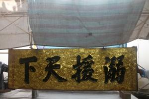 粵海清廟 匾 12 1898年 光緒戊戌年 溺援天下 應和館眾等仝敬 09
