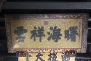 粵海清廟 匾 13 1899年 光緒二十五年 曙海祥雲 01