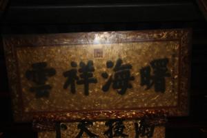 粵海清廟 匾 13 1899年 光緒二十五年 曙海祥雲 02