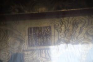 粵海清廟 匾 13 1899年 光緒二十五年 曙海祥雲 03