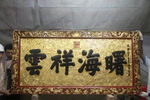 粵海清廟 匾 13 1899年 光緒二十五年 曙海祥雲 04