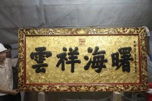 粵海清廟 匾 13 1899年 光緒二十五年 曙海祥雲 05