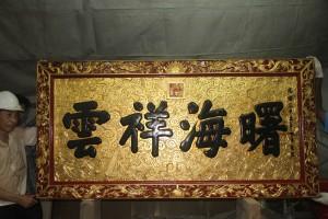 粵海清廟 匾 13 1899年 光緒二十五年 曙海祥雲 06