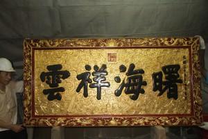 粵海清廟 匾 13 1899年 光緒二十五年 曙海祥雲 07