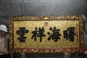 粵海清廟 匾 13 1899年 光緒二十五年 曙海祥雲 08