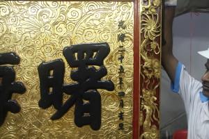 粵海清廟 匾 13 1899年 光緒二十五年 曙海祥雲 09