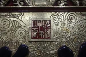 粵海清廟 匾 13 1899年 光緒二十五年 曙海祥雲 10