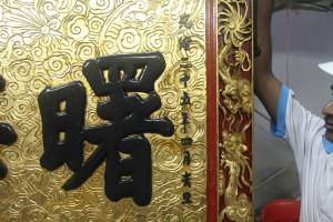 粵海清廟 匾 13 1899年 光緒二十五年 曙海祥雲 12