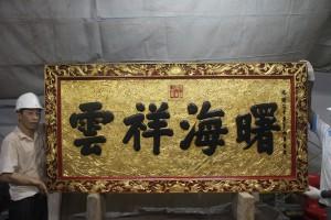 粵海清廟 匾 13 1899年 光緒二十五年 曙海祥雲 13