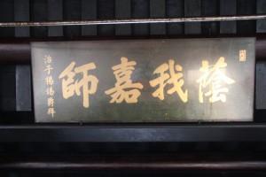 粵海清廟 匾 14 蔭我嘉師 楊錫爵 01
