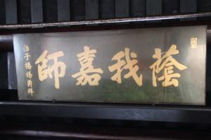粵海清廟 匾 14 蔭我嘉師 楊錫爵 02