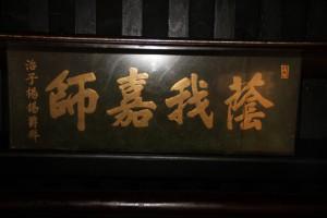 粵海清廟 匾 14 蔭我嘉師 楊錫爵 03