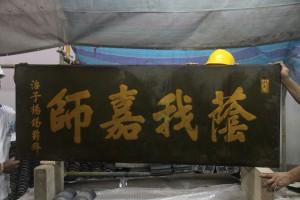 粵海清廟 匾 14 蔭我嘉師 楊錫爵 09
