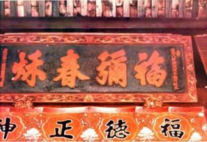 恆山亭 匾額 01 NA NA 福彌春秌 01