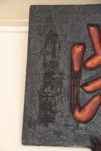 金蘭廟 匾 01 1830年 道光十年 德被生民 03