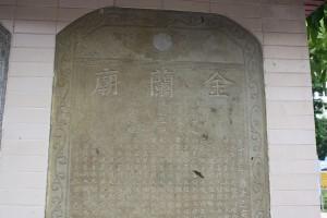 金蘭廟 石碑 01 1839年  道光十九年 01