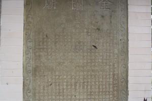 金蘭廟 石碑 01 1839年  道光十九年 03