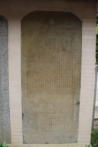 金蘭廟 石碑 01 1839年  道光十九年 07