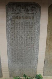 金蘭廟 石碑 02 1881年 光緒七年 重建石碑記 01
