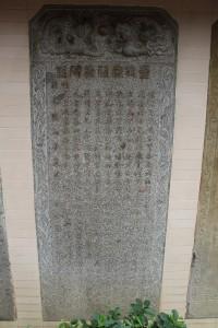 金蘭廟 石碑 02 1881年 光緒七年 重建石碑記 02