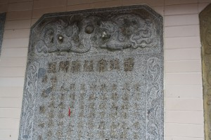 金蘭廟 石碑 02 1881年 光緒七年 重建石碑記 04