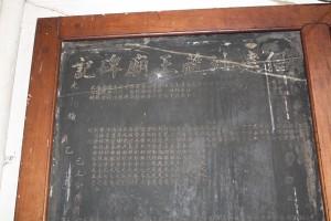 金蘭廟 石碑 03 倡建地藏王廟碑 06
