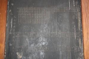 金蘭廟 石碑 03 倡建地藏王廟碑 08