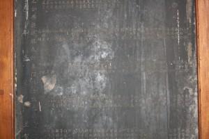 金蘭廟 石碑 03 倡建地藏王廟碑 09