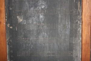 金蘭廟 石碑 03 倡建地藏王廟碑 10