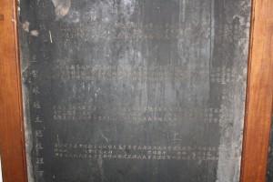 金蘭廟 石碑 03 倡建地藏王廟碑 11