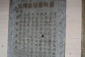金蘭廟 石碑 05 條規 07