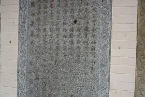 金蘭廟 石碑 05 條規 08