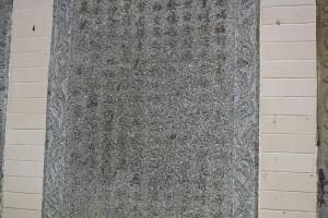 金蘭廟 石碑 05 條規 09