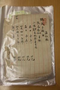天福宮 信件 05