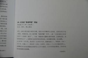 天福宮 刊物 01 文物介紹 01