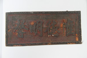 天福宮 刊物 01 文物介紹 04