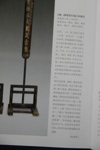 天福宮 刊物 01 文物介紹 10
