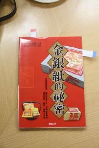天福宮 刊物 02 金銀紙的秘密