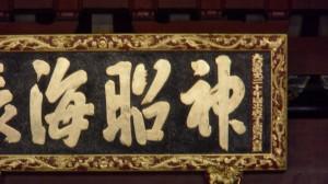 天福宮 匾 01 1840年 道光二十年 神昭海表 福建省各州縣諸子弟籌虔心仝敬立 01