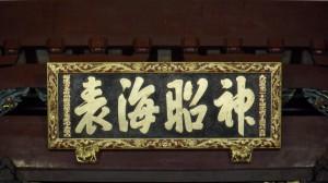 天福宮 匾 01 1840年 道光二十年 神昭海表 福建省各州縣諸子弟籌虔心仝敬立 04