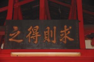 望海大伯公廟 匾 01 1882年 光绪壬午年 求之得之 02