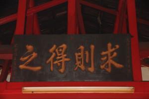 望海大伯公廟 匾 01 1882年 光绪壬午年 求之得之 03