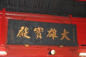 望海大伯公廟 匾 04 1920年  庚申年 大雄宝殿 01