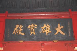 望海大伯公廟 匾 04 1920年  庚申年 大雄宝殿 03