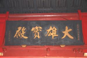 望海大伯公廟 匾 04 1920年  庚申年 大雄宝殿 04