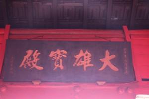 望海大伯公廟 匾 04 1920年  庚申年 大雄宝殿 05